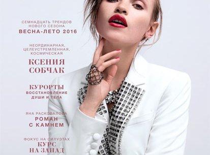 The Folly Boutique in L'Officiel Kazakstan